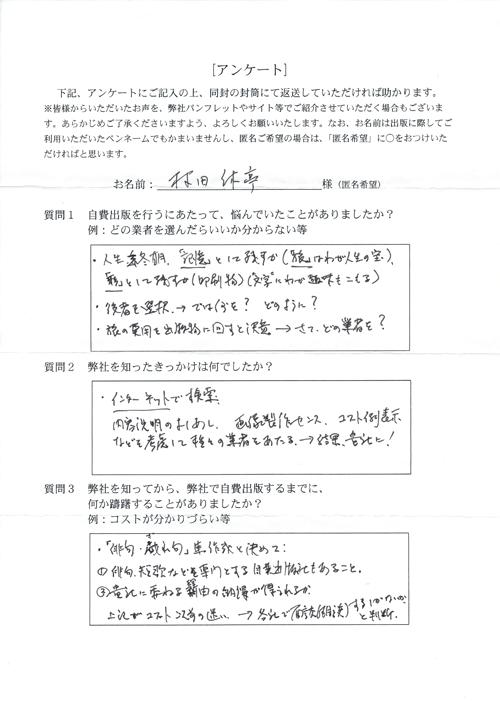 村田様アンケート用紙その1