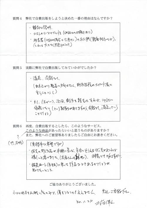 村田様アンケート用紙その2