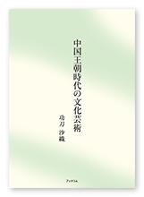 書籍画像「中国王朝時代の文化芸術」