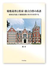 書籍画像「慶應義塾と槙家・独立自尊の系譜」