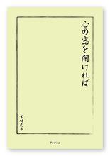 宮﨑様の俳句集「心の窓を開ければ」