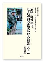 書籍画像「大阪上町台地は、日本歴史の交流交易の大動脈であった」
