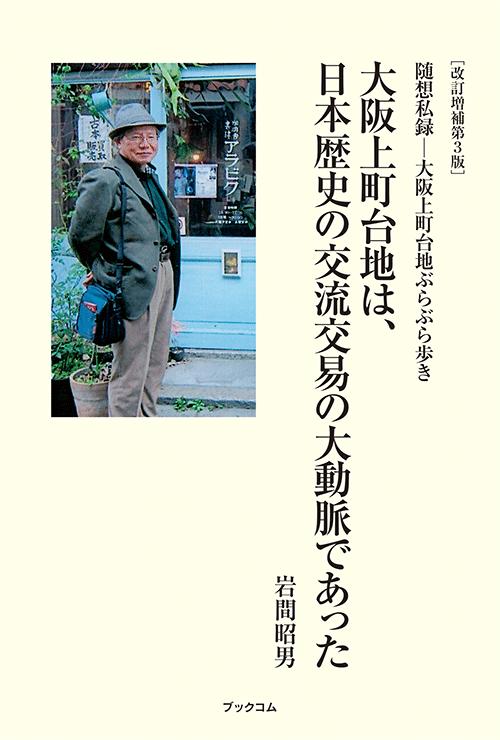 書籍画像「改訂増補第3版 随想私録─大阪上町台地ぶらぶら歩き」