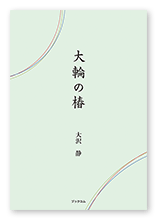 書籍画像「大輪の椿」