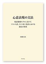 書籍画像「心意表現の文法」
