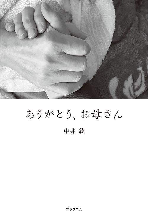 書籍画像「ありがとう、お母さん」