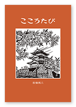 桂畑様の家族史「こころたび」