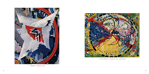 「画家が「残像のかなた」に求めたもの」画集その2
