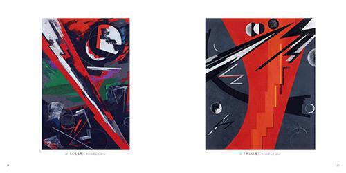 「画家が「残像のかなた」に求めたもの」画集その3