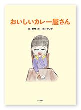 書籍画像「おいしいカレー屋さん」