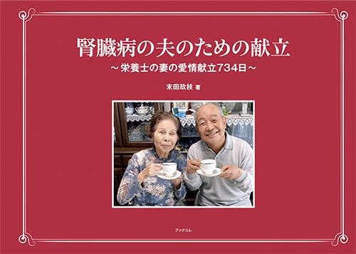 書籍画像「腎臓病の夫のための献立」