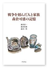 書籍画像「戦争を刻んだ人と家族 森倉可盛の記憶」