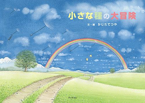 書籍画像「小さな種の大冒険」
